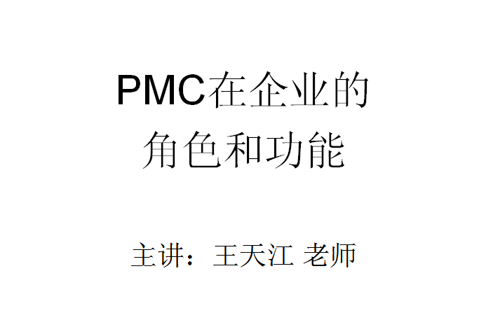 企业内训 PMC在企业的角色和功能